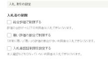 我注册了日本YAHOO帐号为什么不让出价?