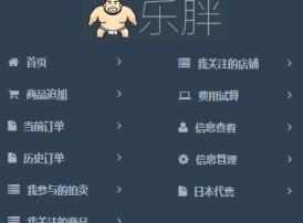 日本代购 雅虎代拍 流程费用 说明