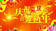 2019年元旦日本春节放假通知