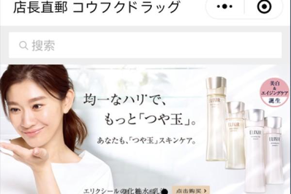 日本药妆 儿童母婴 生活用品 日本美食一站式 购物中心 微信小程序扫码下单