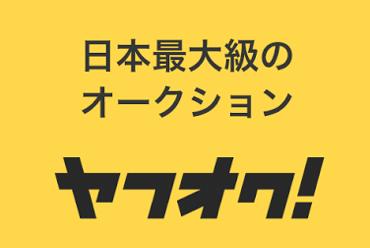 如何在日本雅虎拍卖上自助购物?看完一切如此简单!!!