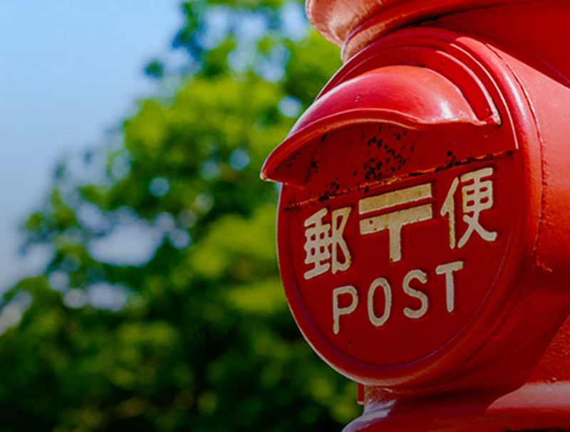 日本寄中国运费只要530日元 日本e特快 e邮宝 国際eパケット