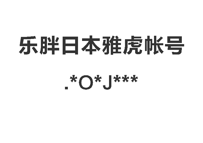 日本雅虎帐号