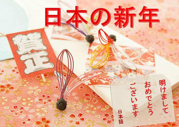 日本旧正月